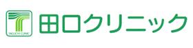 田口クリニック